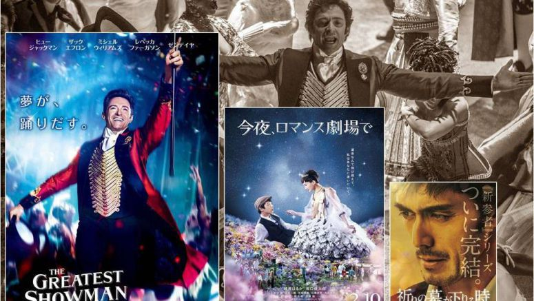 Japan Box Office Report – 2/17~2/18 2018