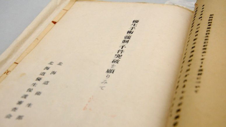 Records of past sterilization of children found in 13 Japan prefectures