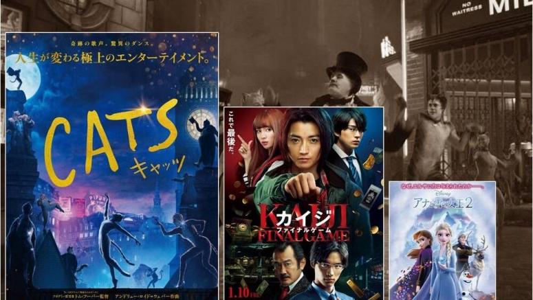 Japan Box Office Report - 1/25~1/26 2020