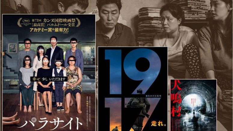 Japan Box Office Report - 2/15~2/16 2020