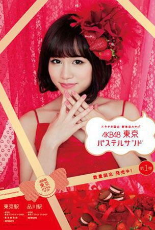 Maeda Atsuko solo song moves up on Oricon Charts