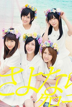 "AKB48 ""Sayonara Crawl"" Sells 1,763,000 Copies In First Week, Beats Ayumi Hamasaki Sales Record"