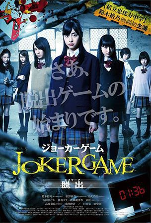 Shiritsu Ebisu Chuugaku's Suzuki Hirono to play lead role in movie 'Joker Game'