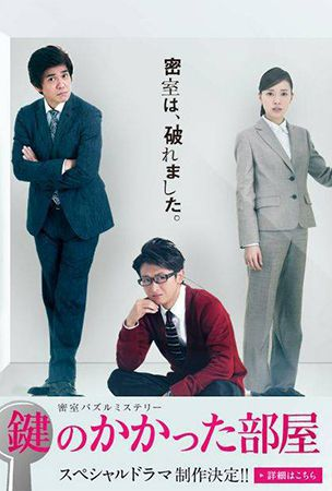 Ohno Satoshi's drama 'Kagi no Kakatta Heya' to come back as a special drama