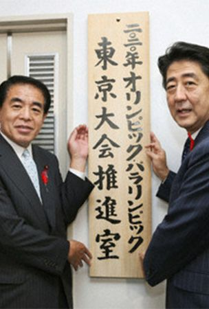 Gov sets up office to coordinate Tokyo Olympics preparations