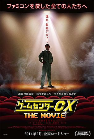 GameCenter CX The Movie: 1986 Mighty Bomb Jack