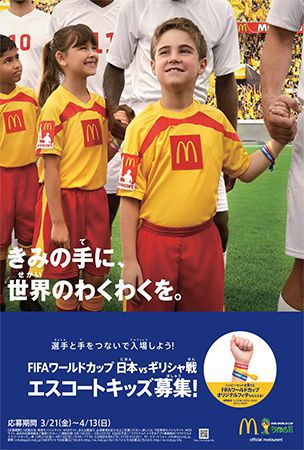 McDonald's Japan to send 11 children to Brazil as escorts for World Cup national soccer team