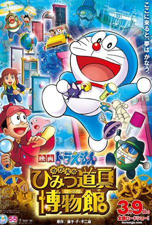 Doraemon: Nobita In The Secret Gadgets Museum