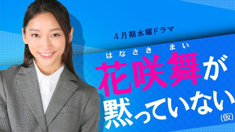 Hanasaki Mai ga Damatte Inai TV Series