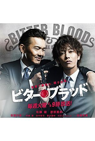 Bitter Blood TV Series