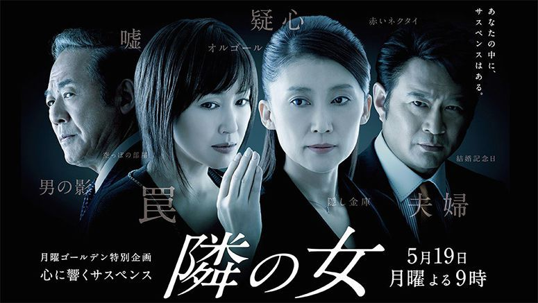 The Woman Next Door (Tonari no Onna) TV Series