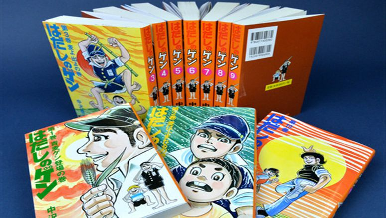 97% of 'Barefoot Gen' A-bomb manga readers accept series as children's book