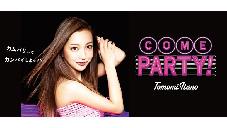 Check out the short MV of Itano Tomomi's 'COME PARTY!'