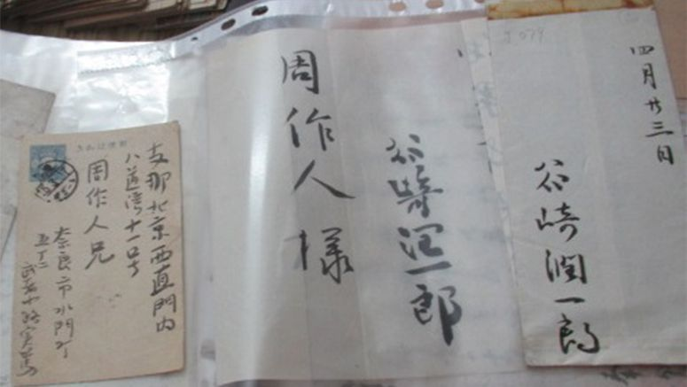 Letters sent by Japanese cultural figures to Chinese writer Zhou Zuoren found in China