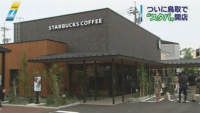 Starbucks opens in Tottori