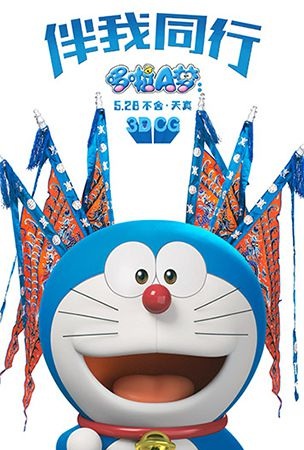 'Doraemon' film sets box office record in China