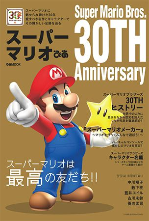 Memorial book commemorates Super Mario 30th birthday