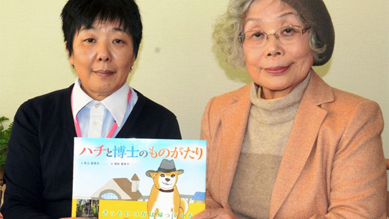 Hachiko and owner immortalized in new book and CD by Mie residents