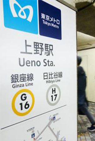 JR train stations in Tokyo to have letters and numbers