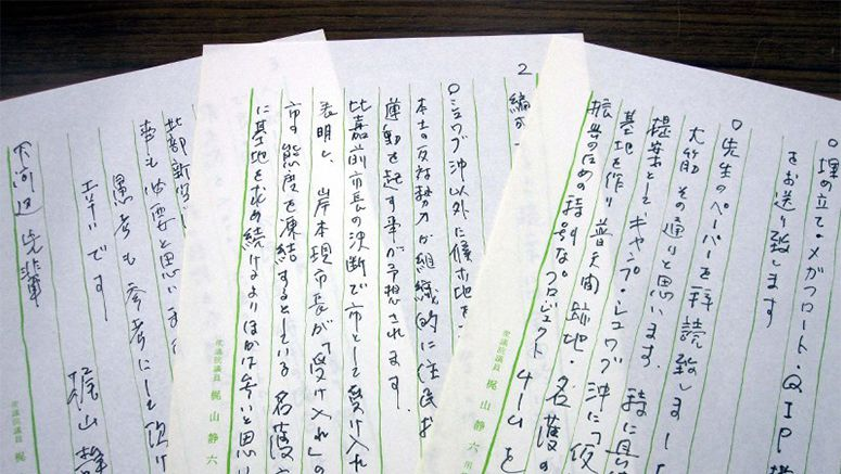Letter from ex-chief Cabinet secretary backed Futenma relocation to Nago over protest fears