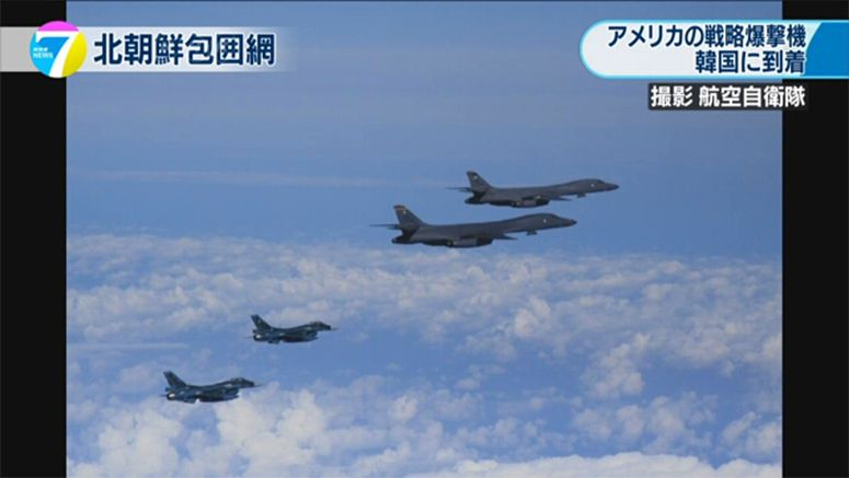 Japan fighter jets trained with US bombers