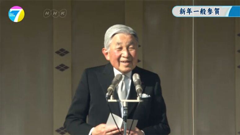 Emperor calls for peace in New Year's address