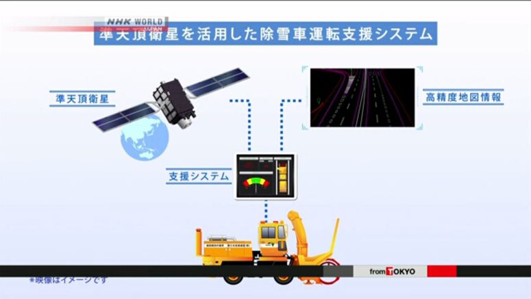 Automated snowplow to be tested in Hokkaido