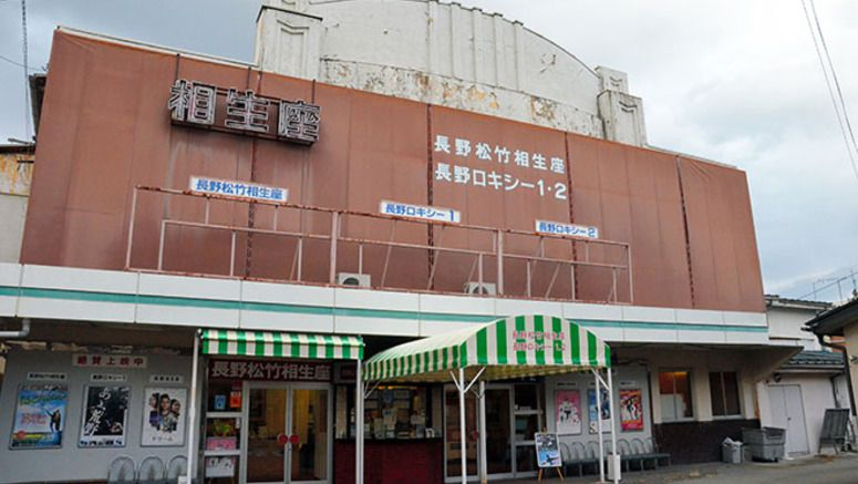 Beloved theater in Nagano keeps the reels rolling after 100 years