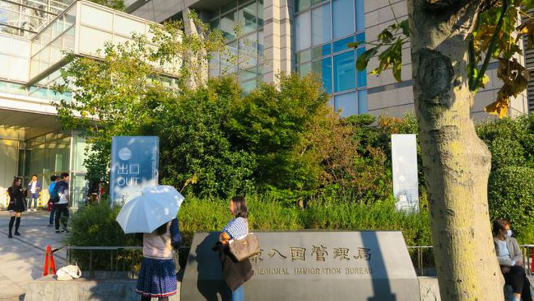Lisa's In and Around Tokyo: Immigration Bureau--The ins and outs of life in another country