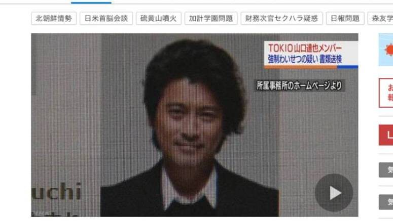 Charges filed against TOKIO's Yamaguchi Tatsuya on suspicion of sexual assault