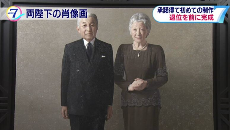 Portrait of Emperor, Empress unveiled