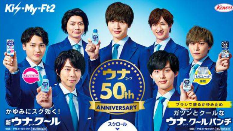 Kis-My-Ft2 star in CM for topical itch cream