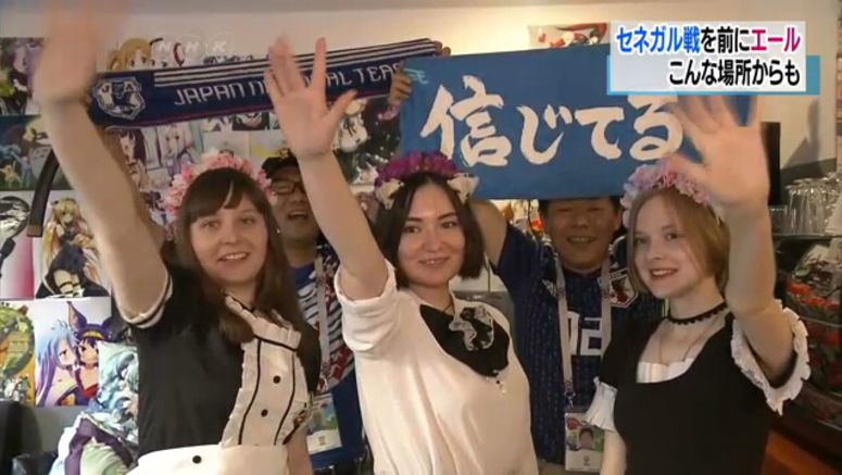 Fans cheer on Japanese soccer team at maid cafe