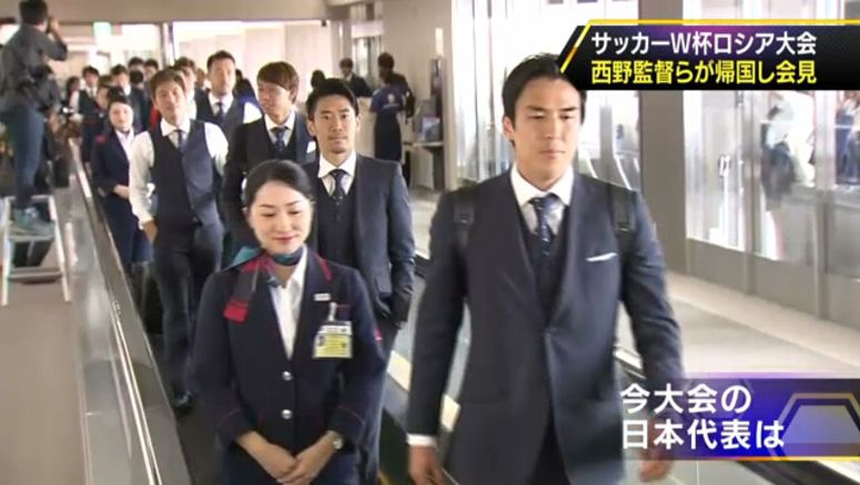 Japan soccer team welcomed home