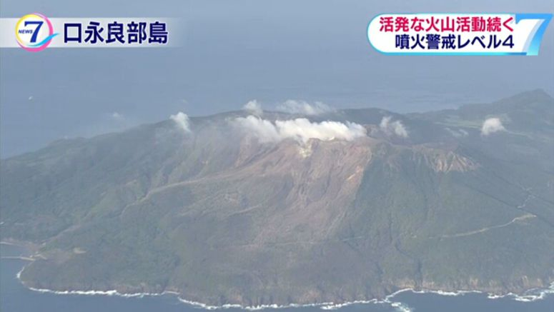 JMA: Kuchinoerabu Island volcano remains active