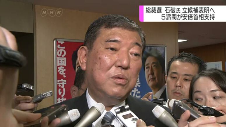 Ishiba to announce candidacy for LDP leader race