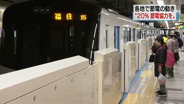 Sapporo cuts subway services to save power