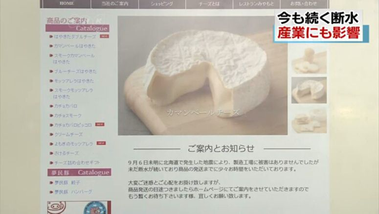 Quake affects cheese maker in Hokkaido