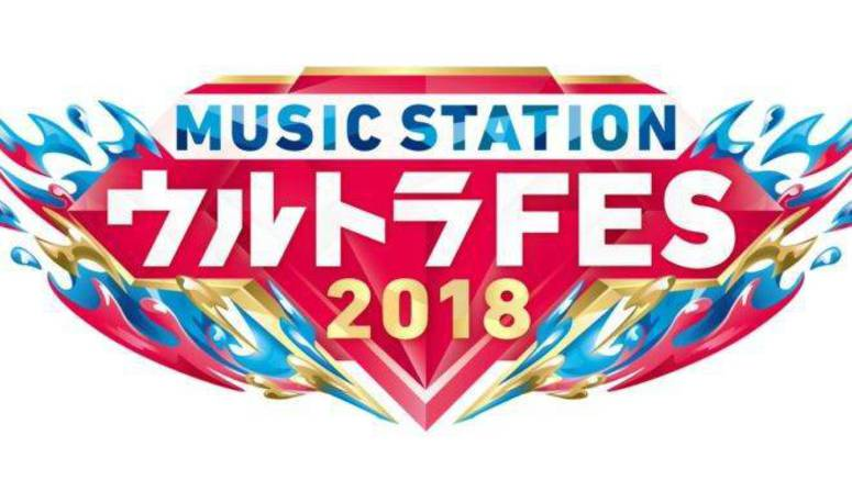 Final artist line up for 'MUSIC STATION Ultra FES 2018' announced