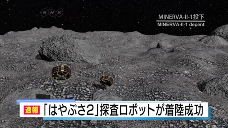 Rovers from Hayabusa2 land on asteroid