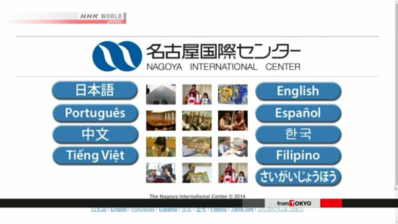 Typhoon information in foreign languages