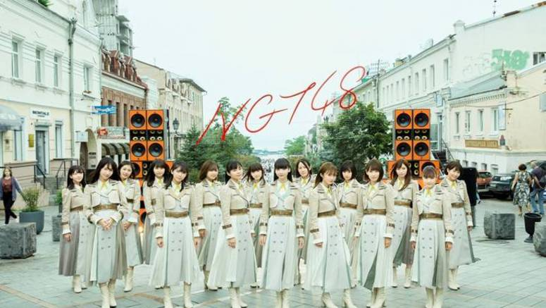 NGT48's new single 'Sekai no Hito e' to be released in 119 countries