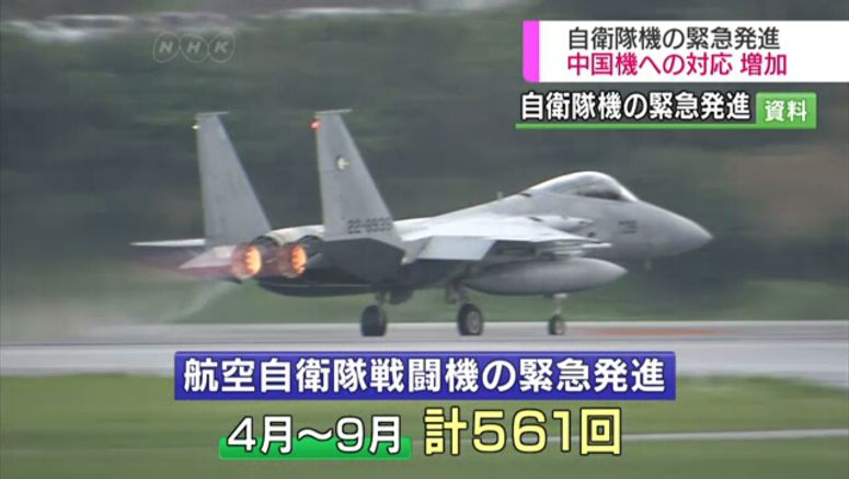 ASDF scrambles increase against Chinese planes