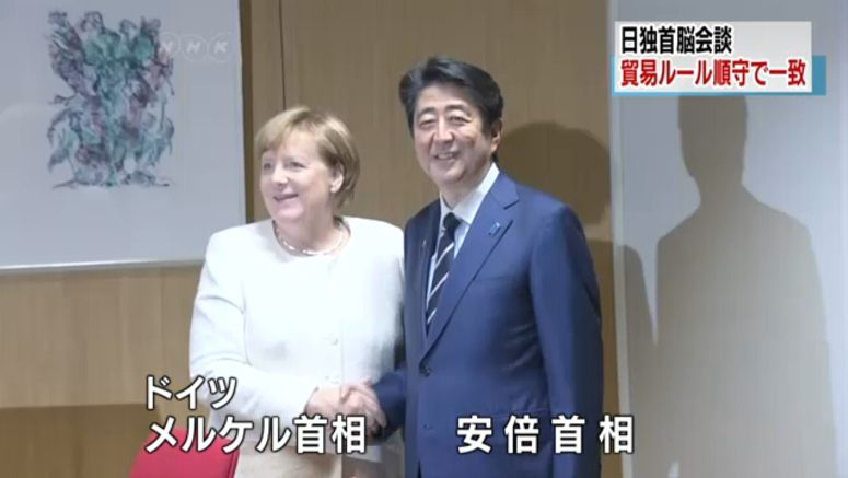 Japan, Germany stress compliance with trade rules