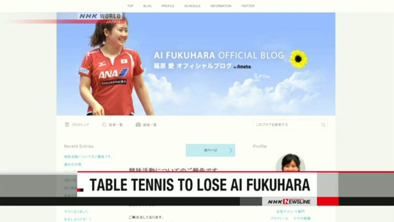Table tennis star Ai Fukuhara to retire
