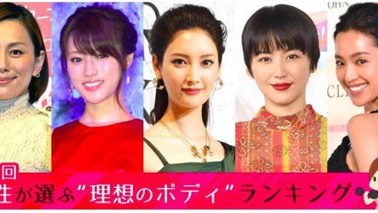 Nanao takes the number 1 spot again in Oricon's ideal body ranking