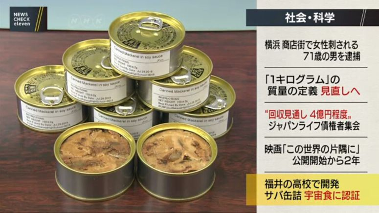 Canned mackerel certified as space food