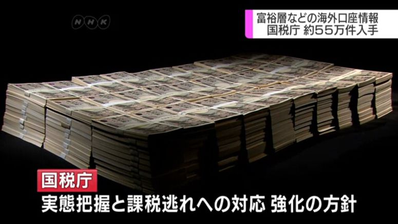 Japan's tax agency locates offshore bank accounts