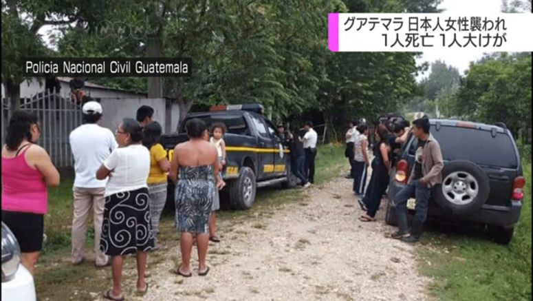 Japanese woman killed in Guatemala