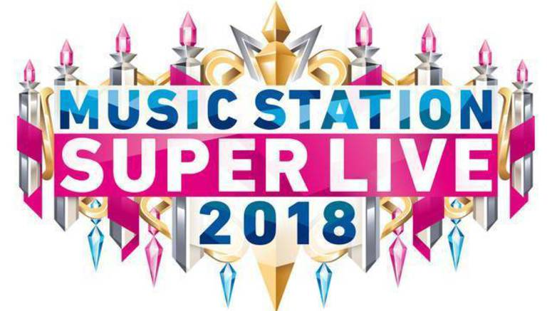 Song list for 'MUSIC STATION SUPER LIVE' revealed
